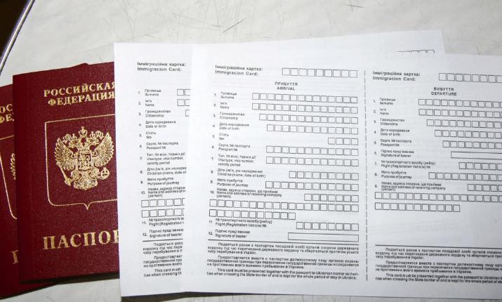 Миграционная карта и паспорта