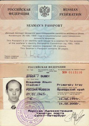 Удостоверение личности моряка (УЛМ)
