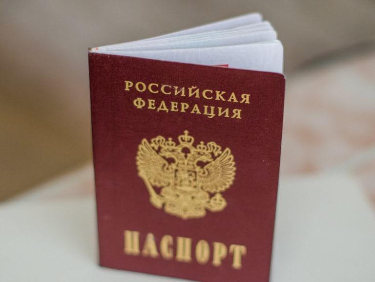 Документы на паспорт рф после получения гражданства