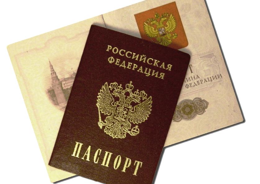 Как оплатить госпошлину за утерю паспорта