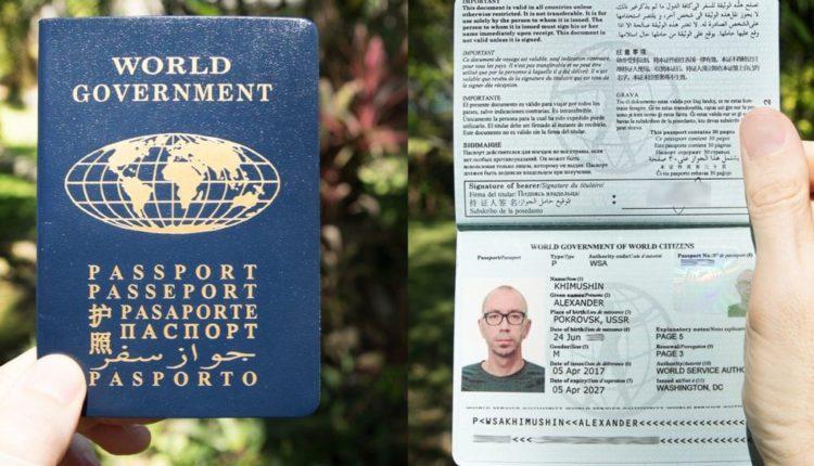 Получение мирового паспорта