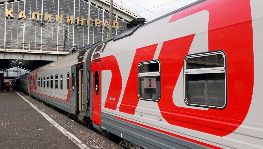 Поезд Калининград