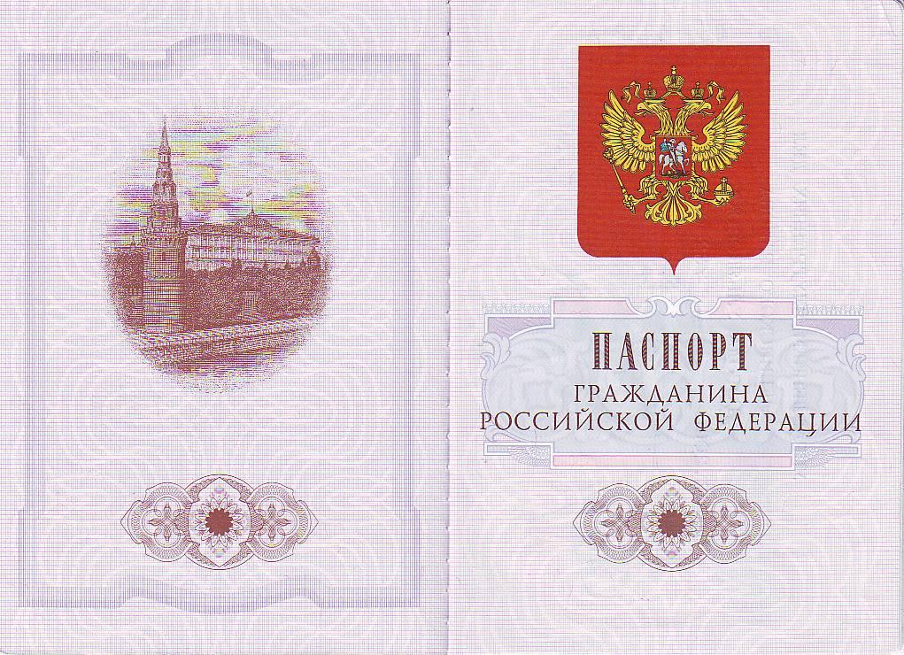 Как допускается узнать адрес прописки по номеру паспорта в 2019 году