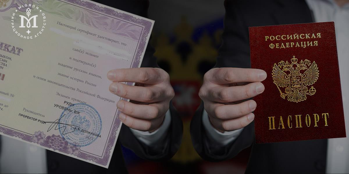 Паспорт и сертификат