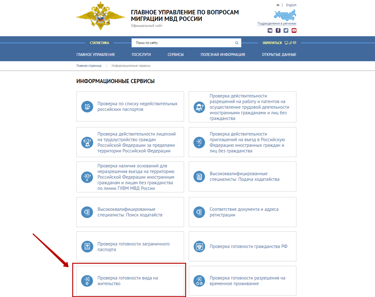 Проверка готовности ВНЖ на сайте ГУВМ