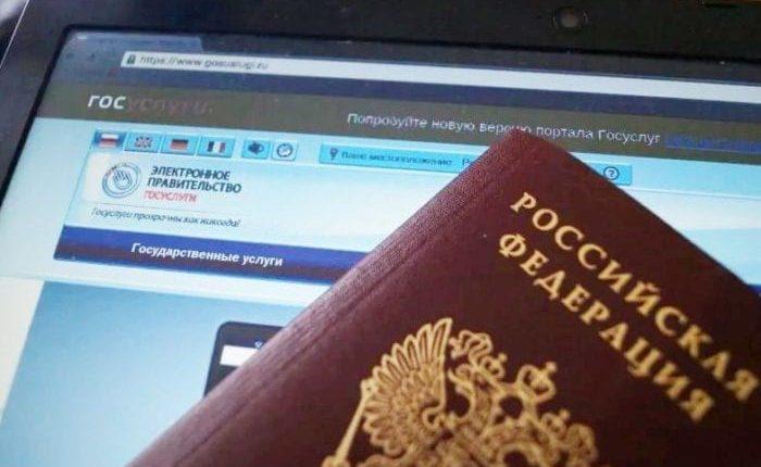 паспорт перед компьютером