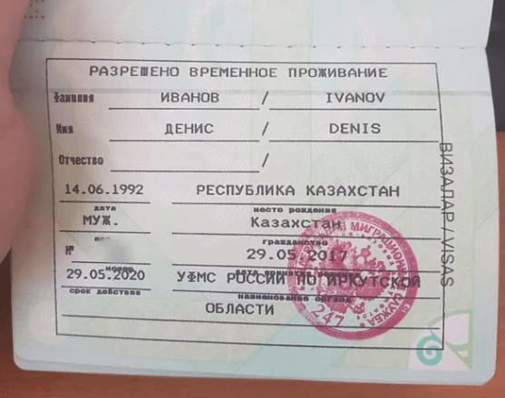 Как поменять паспорт не по месту жительства