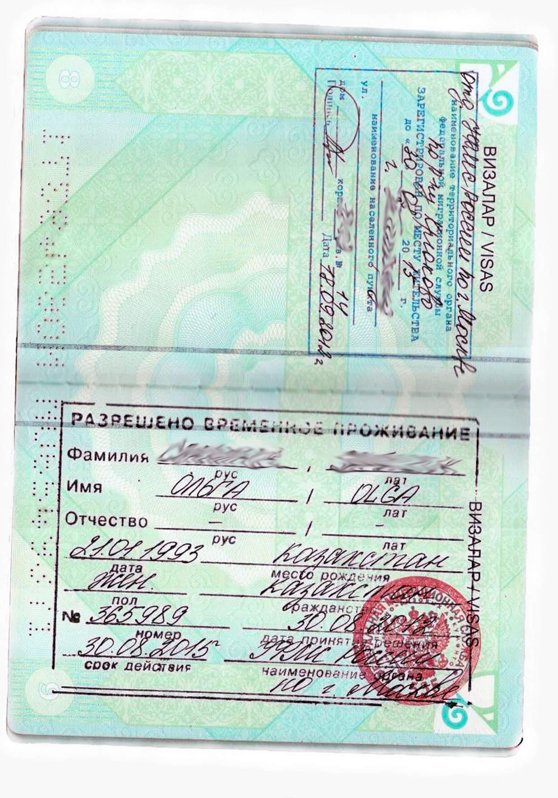 квота для граждан Казахстана