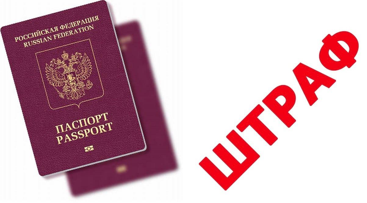 штраф и паспорта