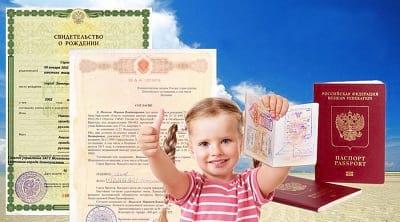 Документы на выезд ребенка за границу (2)