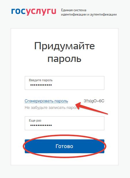 пароль для госуслуг