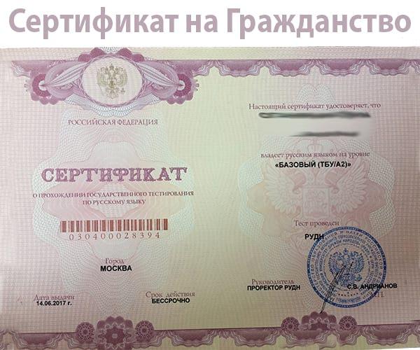Сертификат на гражданство
