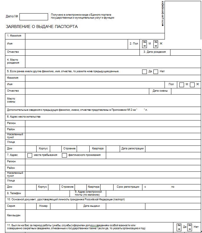 Шаблон заявления на загранпаспорт в МФЦ