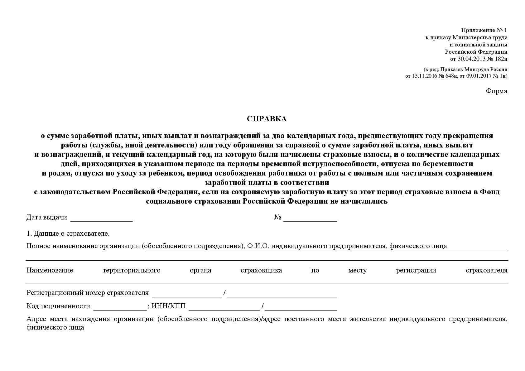 Справка формы 182н (3)