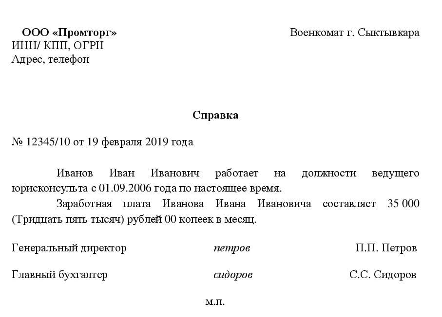 Сколько стоит поменять имя в паспорте россия