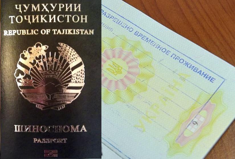 Документы для рвп по браку 2019 граждан таджикистана