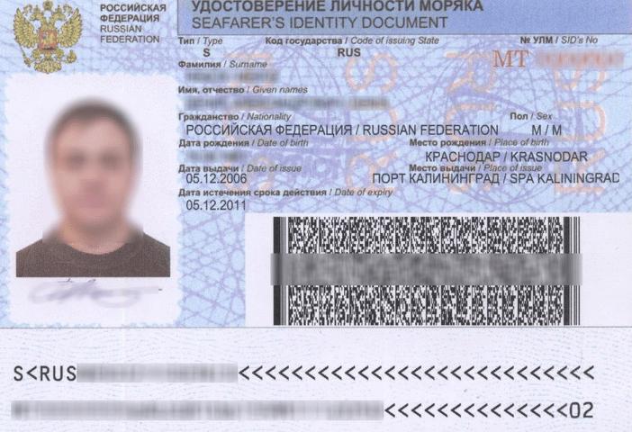 Удостоверение личности моряка (2)