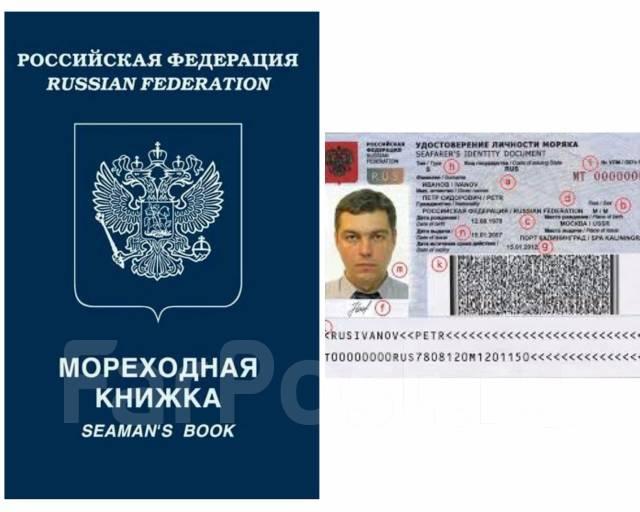 Морской паспорт