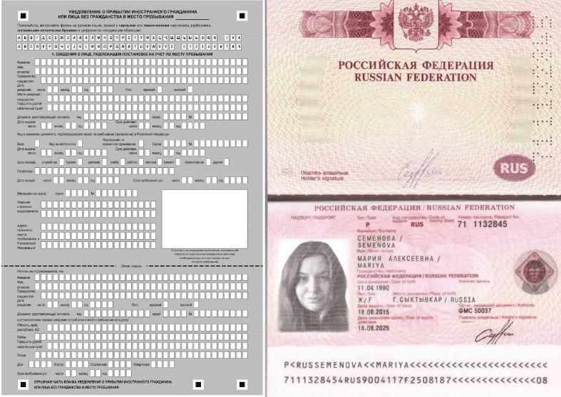 Загранпаспорт по временной регистрации (1)