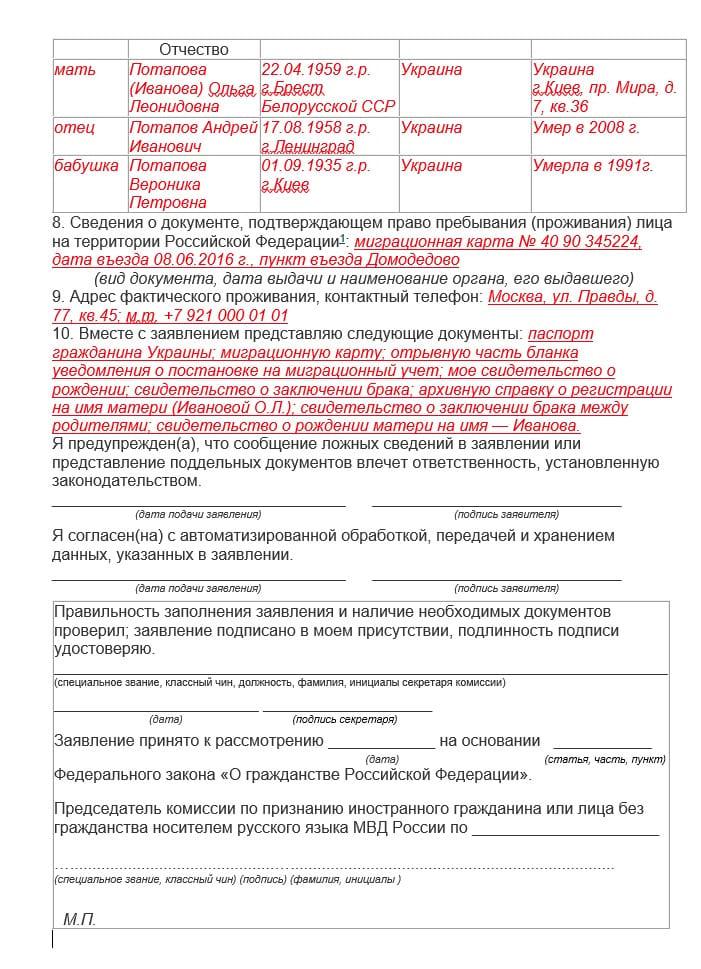 образец заявления о признании носителем русского языка