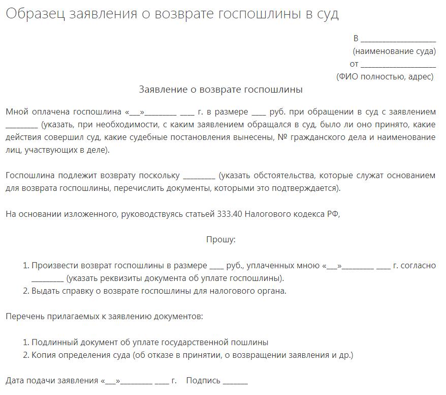 Заявление о возврате госпошлины в суд