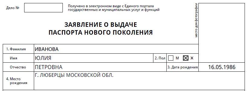 Заполнение анкеты на биометрический загранпаспорт