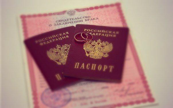 свидетельство о браке и паспорта