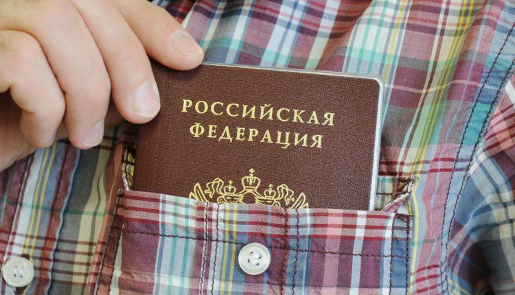 Паспорт РФ в кармане