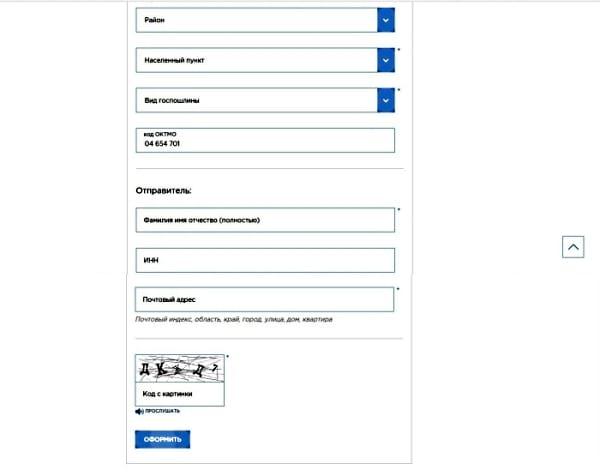 Анкета для внесения данных