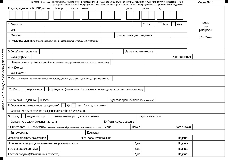 Скачать заявление о выдаче (замене) паспорта
