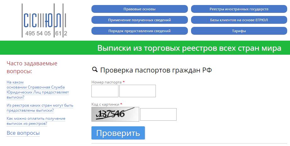 Проверка паспортов граждан РФ