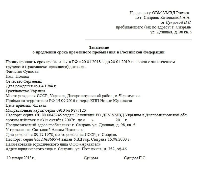 Новые правила регистрации иностранных граждан на территории рф 2019 — Ведущий Юрист