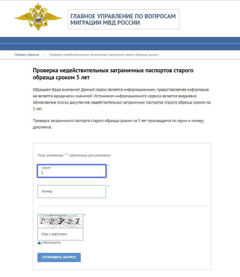 проверить загранпаспорт на подлинность в УФМС онлайн
