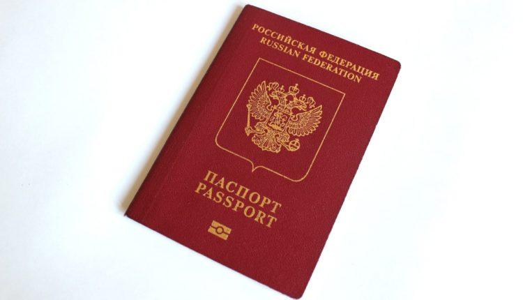 Паспорт российского гражданина