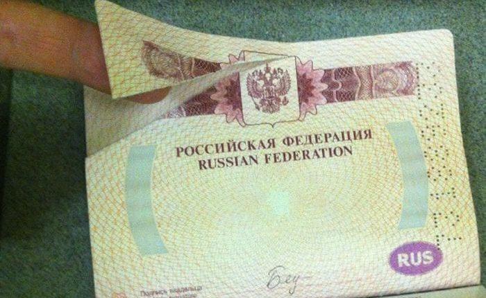 рваная страница паспорта