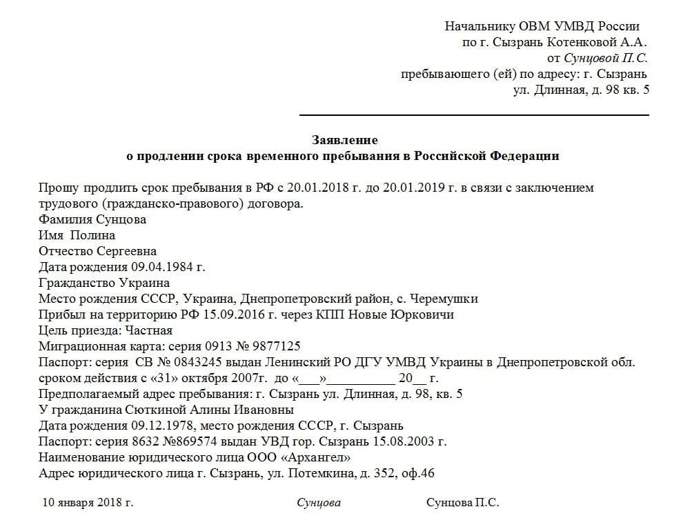 Оформление заявки на продление регистрации по патенту