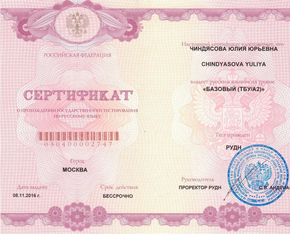 Сертификат на знание русского языка для гражданства