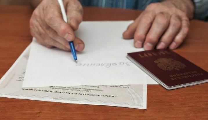 Заявление на вид на жительство в РФ 2