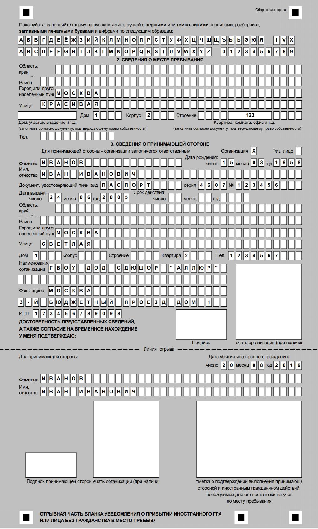 бланк регистрации иностранного гражданина 2