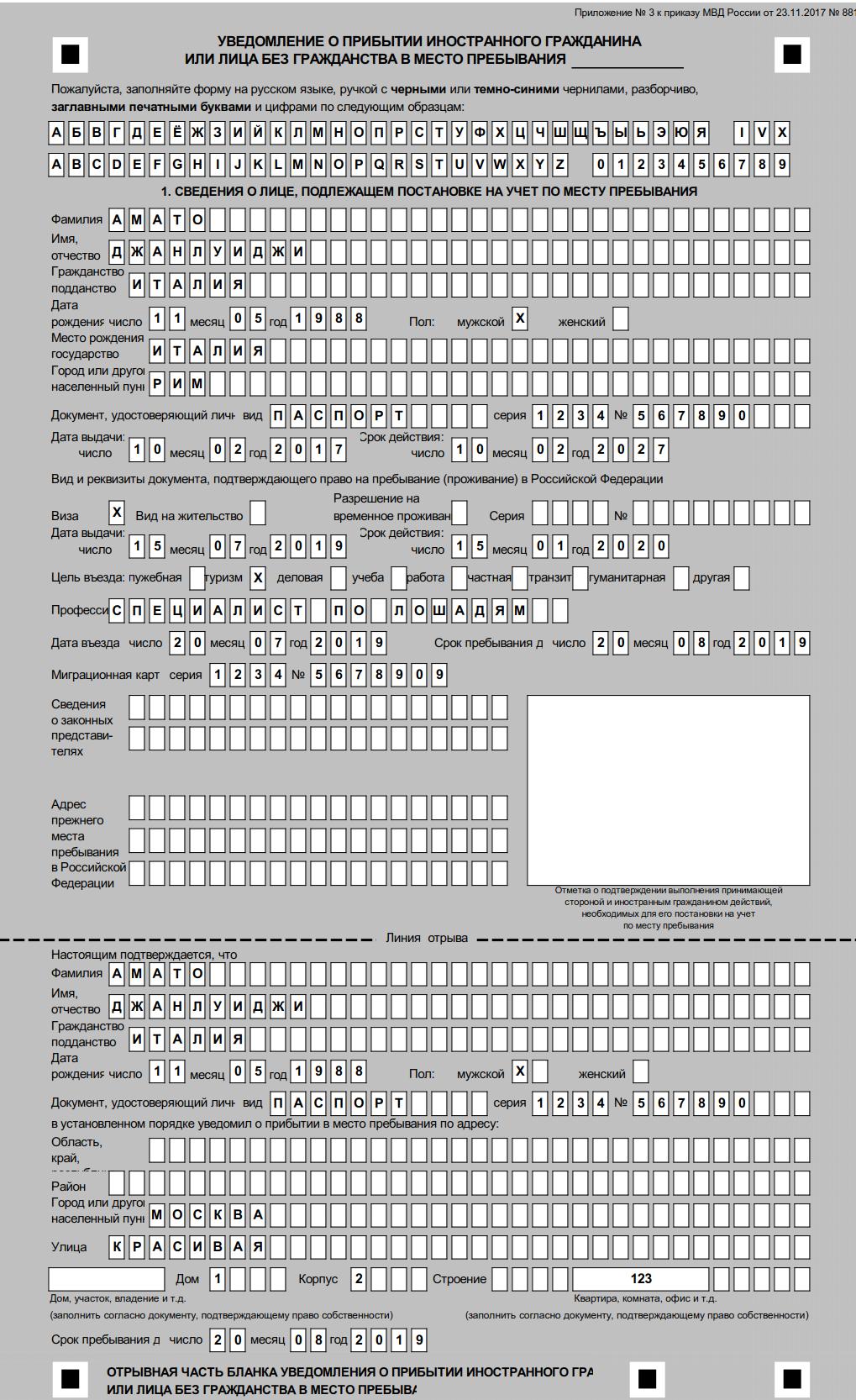 бланк регистрации иностранного гражданина 1