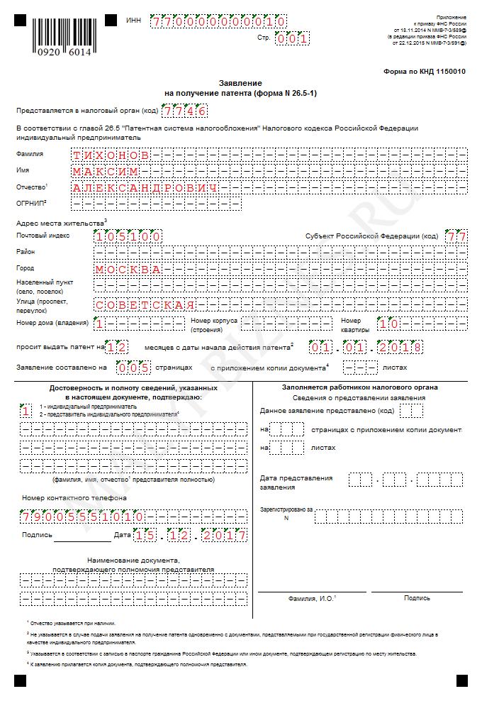 форма 26-5-2