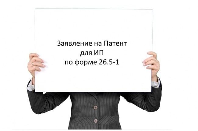 forma-26-5-1