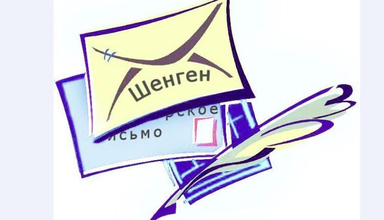 письмо для шенген