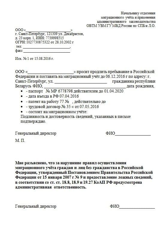 Образец заявления о продлении регистрации